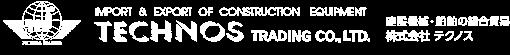 建設機械(建機)・船舶の総合貿易『株式会社テクノス – TECHNOS TRADING』中古買取・中古販売・輸出等