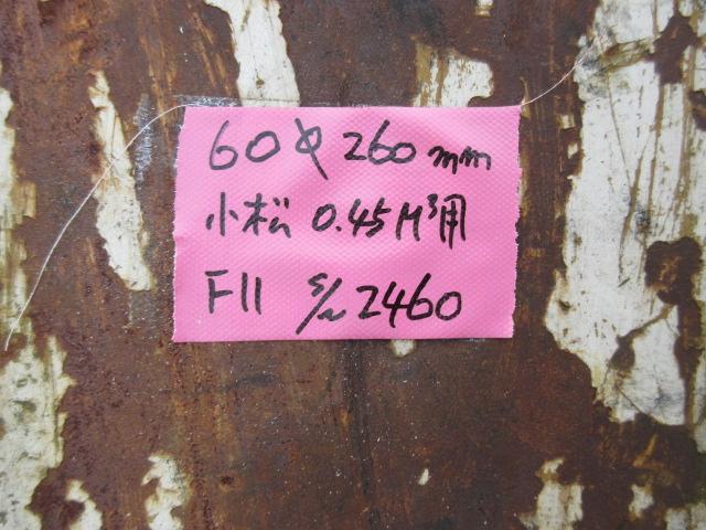 FURUKAWA  F11  S/N:2460 KOMATSU0.45m3用写真
