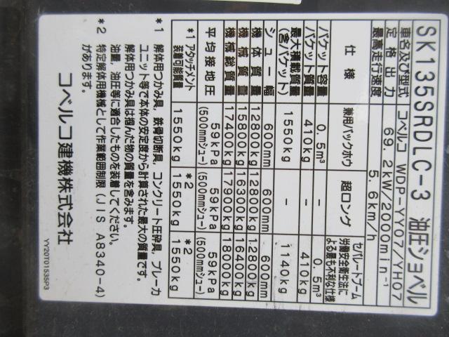 SK135SRDLC-3  S/N:YH07-10635写真
