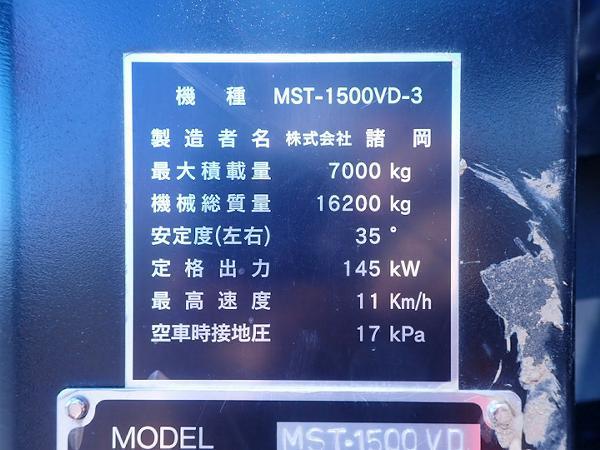 MST-1500VD-3 #155155写真
