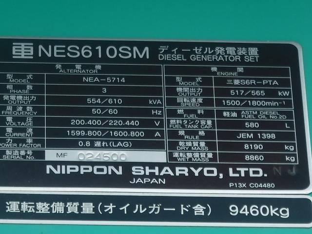 NES610SM #MF024500写真