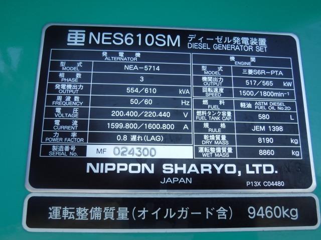 NES610SM #MF024300写真