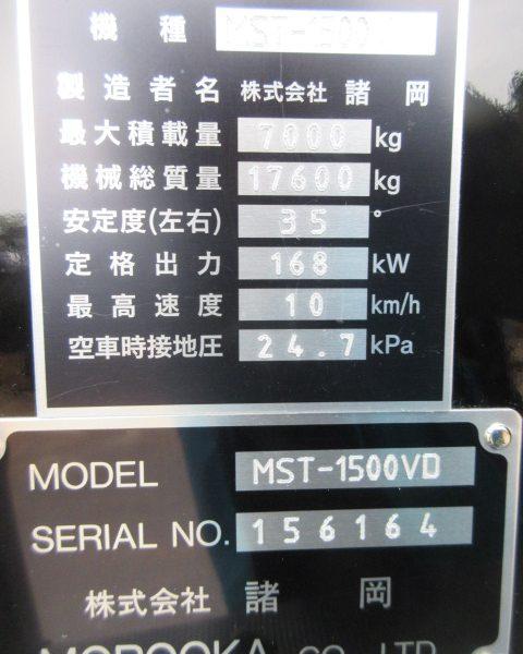 MST-1500VD #156164 RENTAL NOW写真