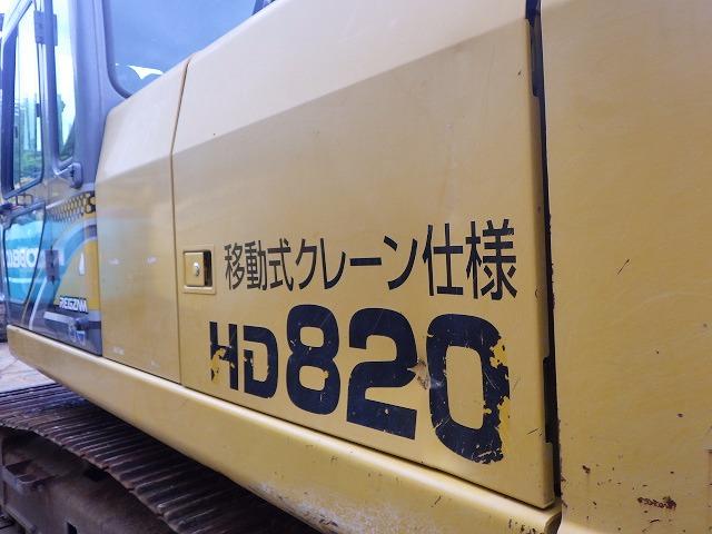 HD820-6 #6332写真